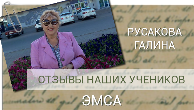Русакова Галина Экспресс метод отзыв