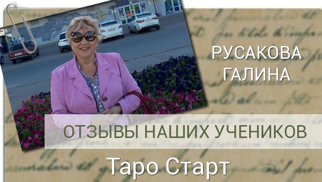 Русакова Галина Таро Старт отзыв