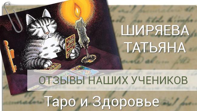 Ширяева Татьяна Таро и Здоровье отзыв