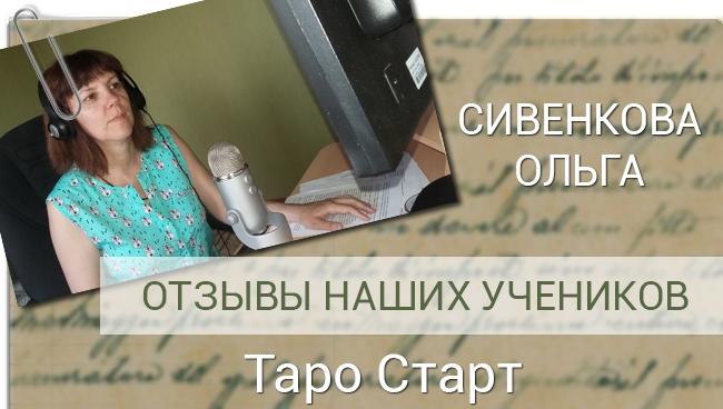 Сивенкова Ольга Таро Старт отзыв