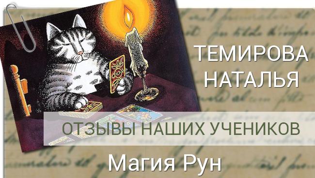 Магия рун Темирова Наталья отзыв