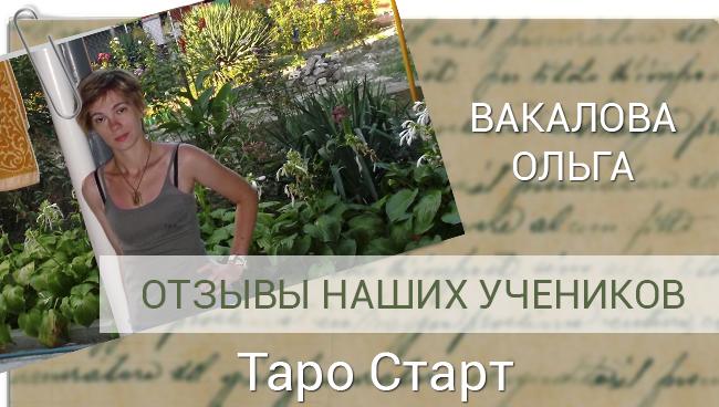 Вакалова Ольга Таро Старт отзыв