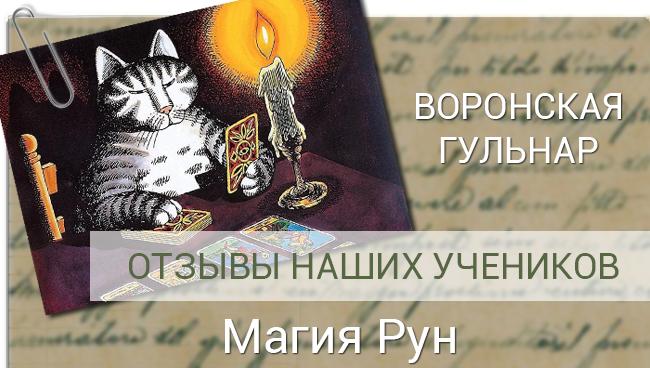 Воронская Гульнар Магия рун отзыв