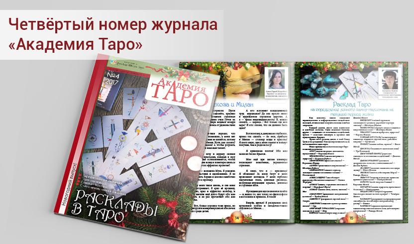 Академия Таро четвёртый выпуск