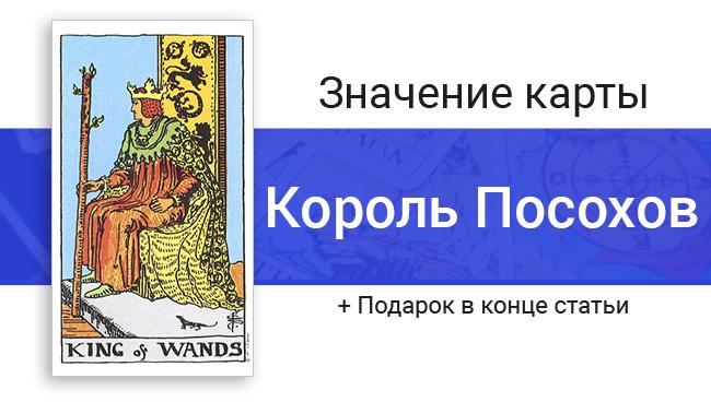 Король Жезлов Таро значение