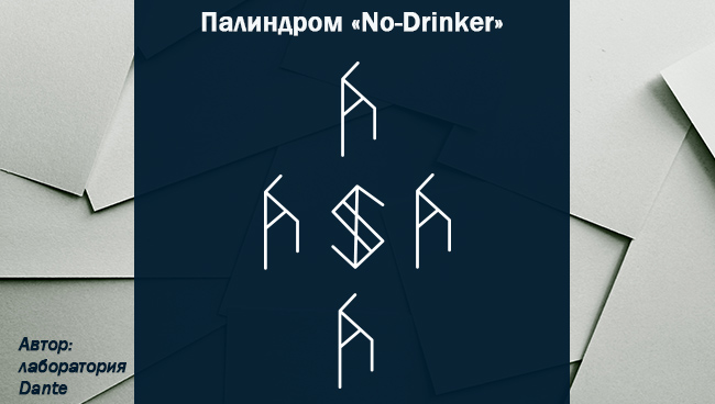 Рунический став от алкоголизма и запоев сильный