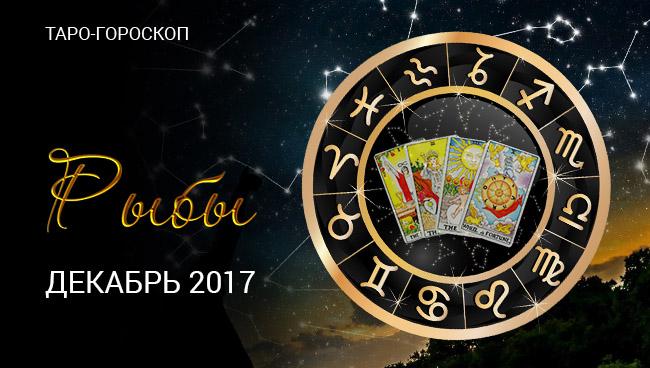 Таро гороскоп для Рыб на декабрь 2017 года