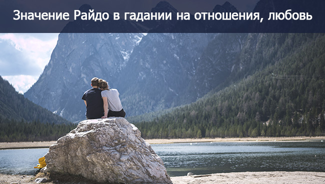 Руна Райдо значение в любви и оотношениях