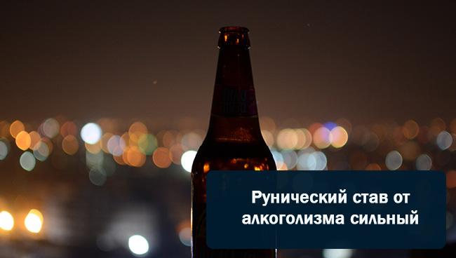 Рунический став от алкоголизма сильный
