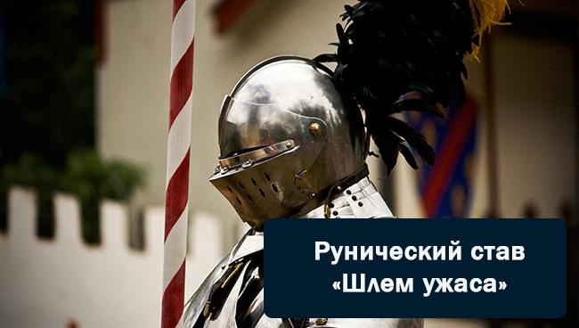 Рунический став Шлем ужаса