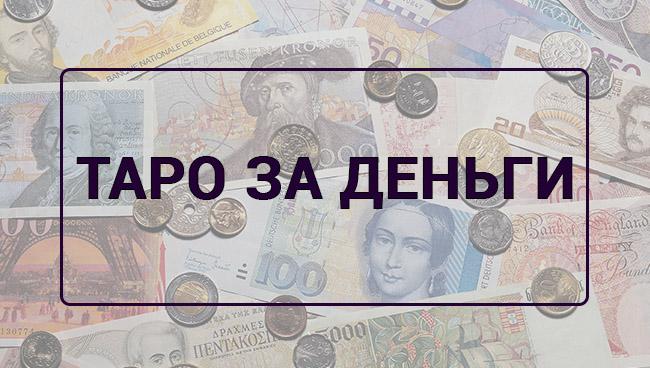 Таро за деньги: сколько зарабатывает таролог