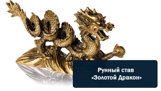 Рунный став Золотой Дракон