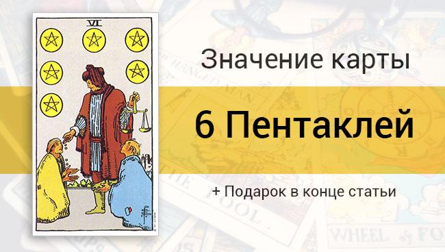 6 Пентаклей Таро значение
