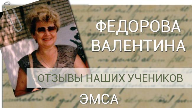Федорова Валентина отзыв ЭМСА