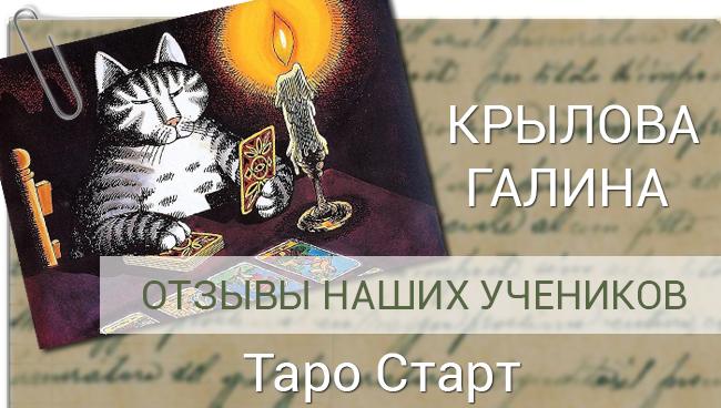Крылова Галина отзыв Таро Старт