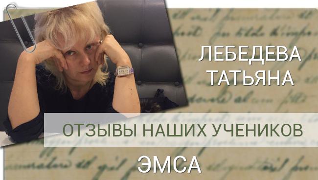 Лебедева Татьяна отзыв ЭМСА