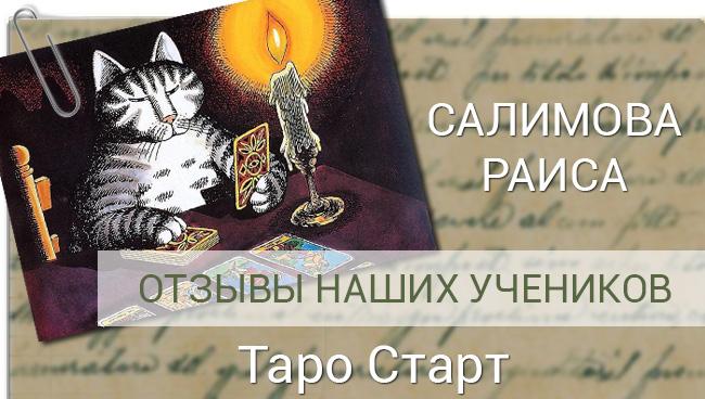 Салимова Раиса отзыв о Таро Старт