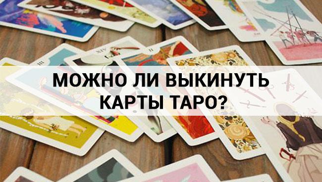 Можно ли выкинуть карты Таро