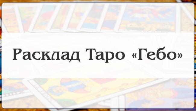 Расклад Таро Гебо