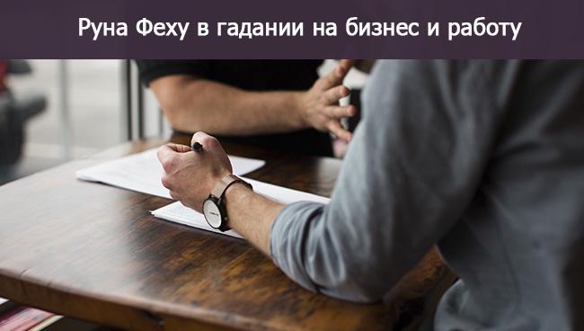 Руна Феху значение при гадании на работу и бизнес