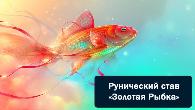 Рунический став Золотая рыбка
