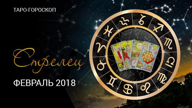 Таро гороскоп для Стрельцов на февраль 2018 года
