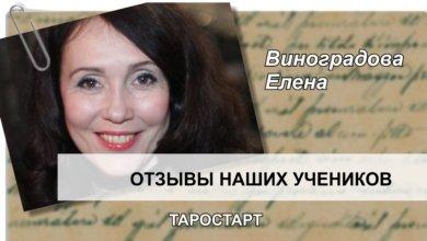 Виноградова Елена отзыв Таро Старт