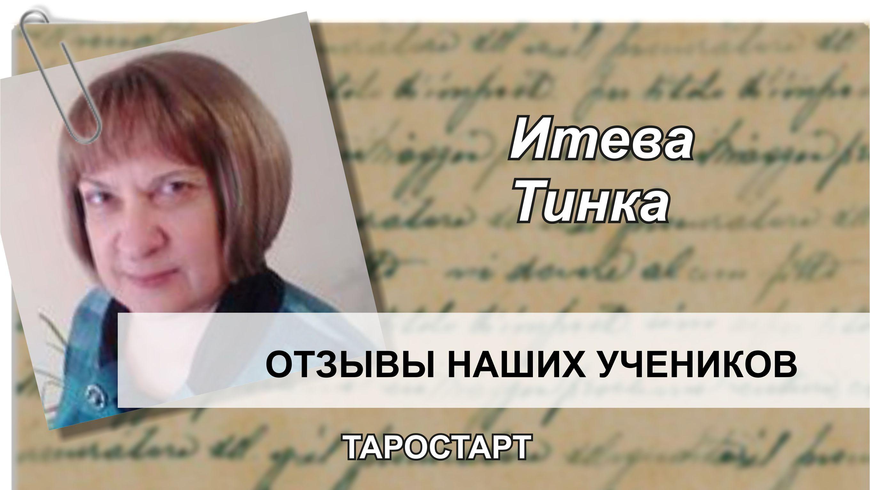 Итева Тинка отзыв Таро Старт