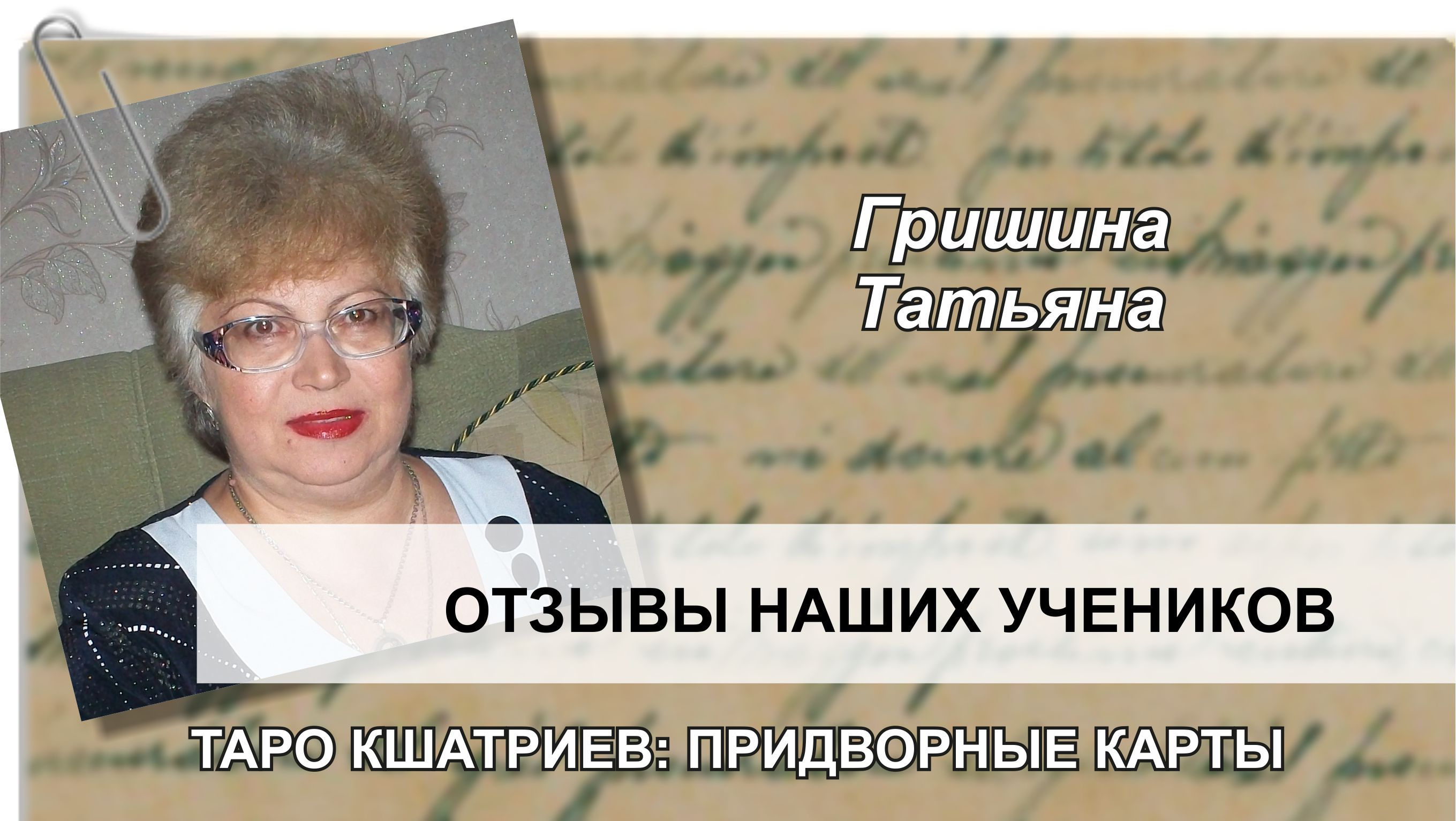 Гришина Татьяна отзыв Таро Кшатриев