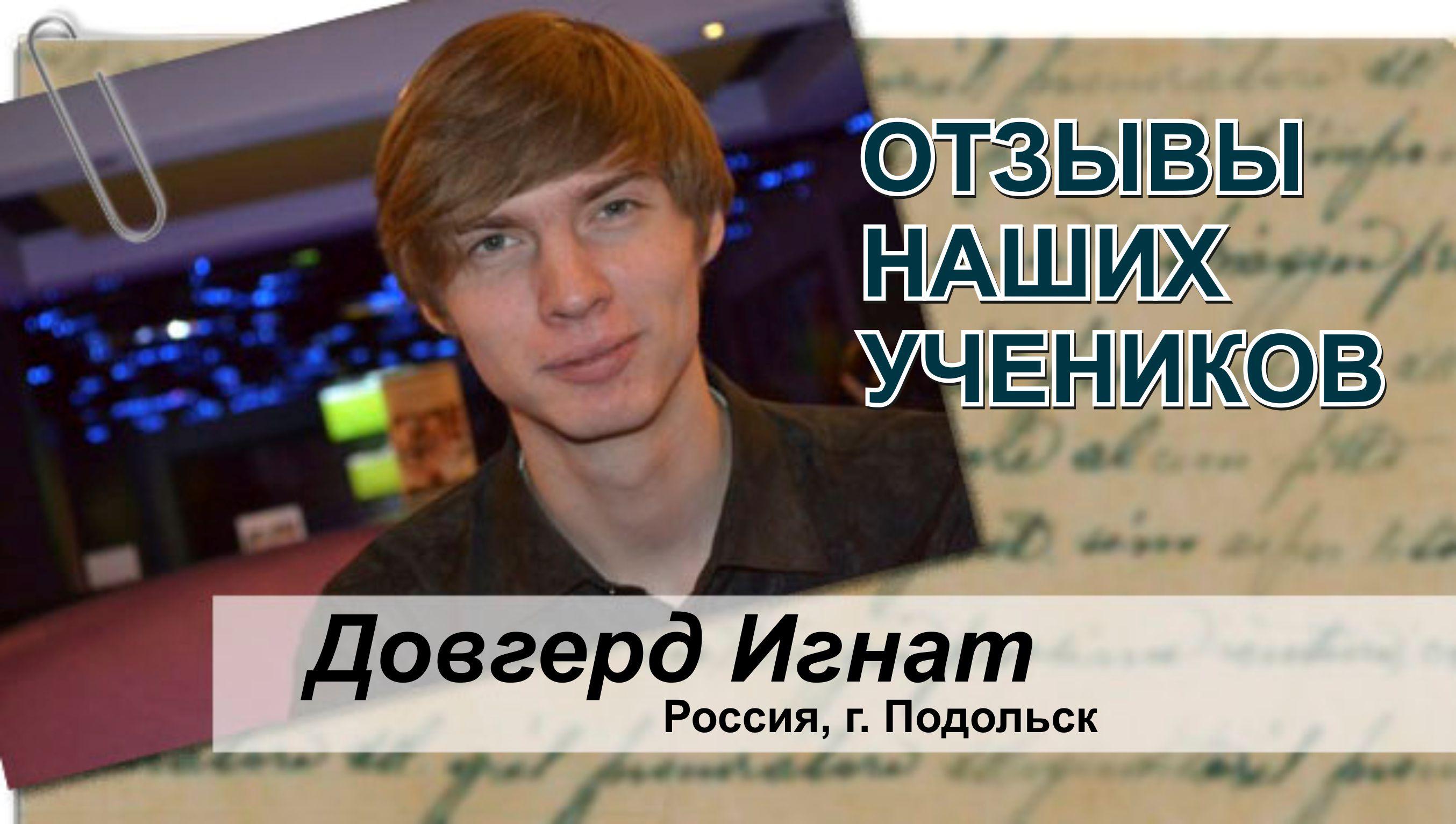 Довгерд Игнат отзыв ЭМСА