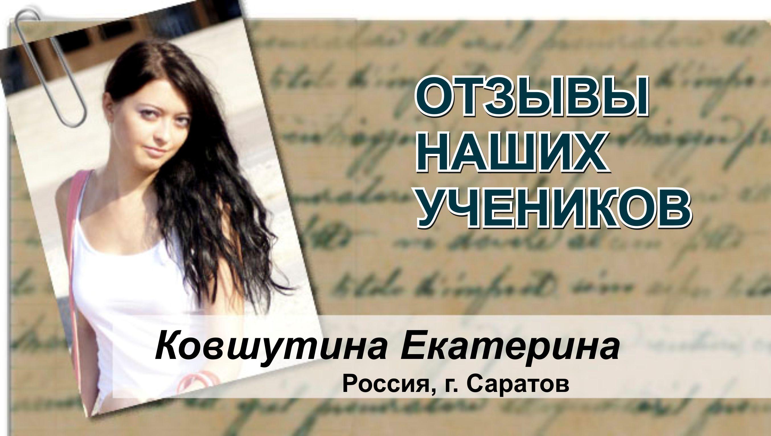 Ковшутина Екатерина отзыв ЭМСА