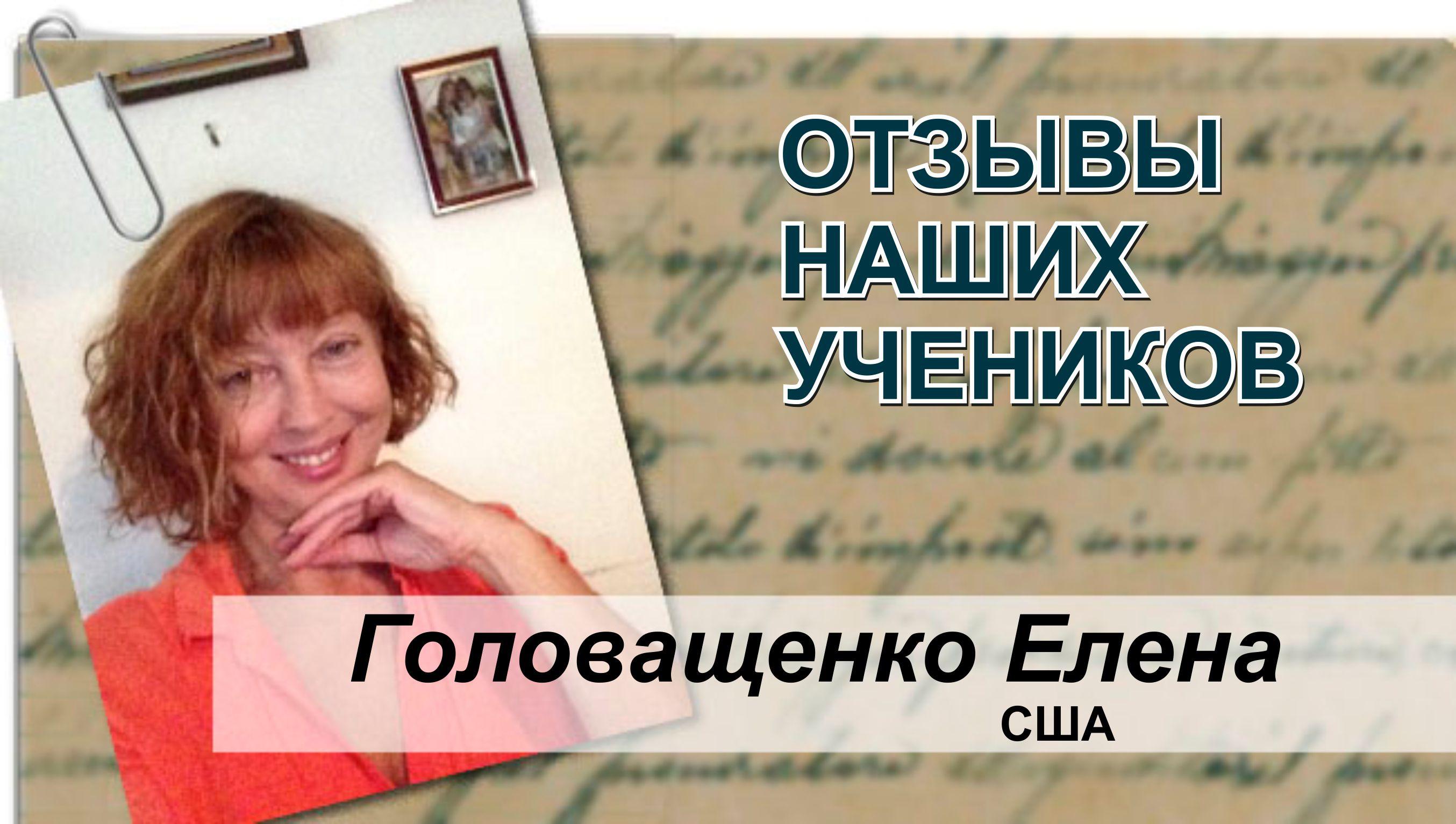 Головащенко Елена отзыв ЭМСА
