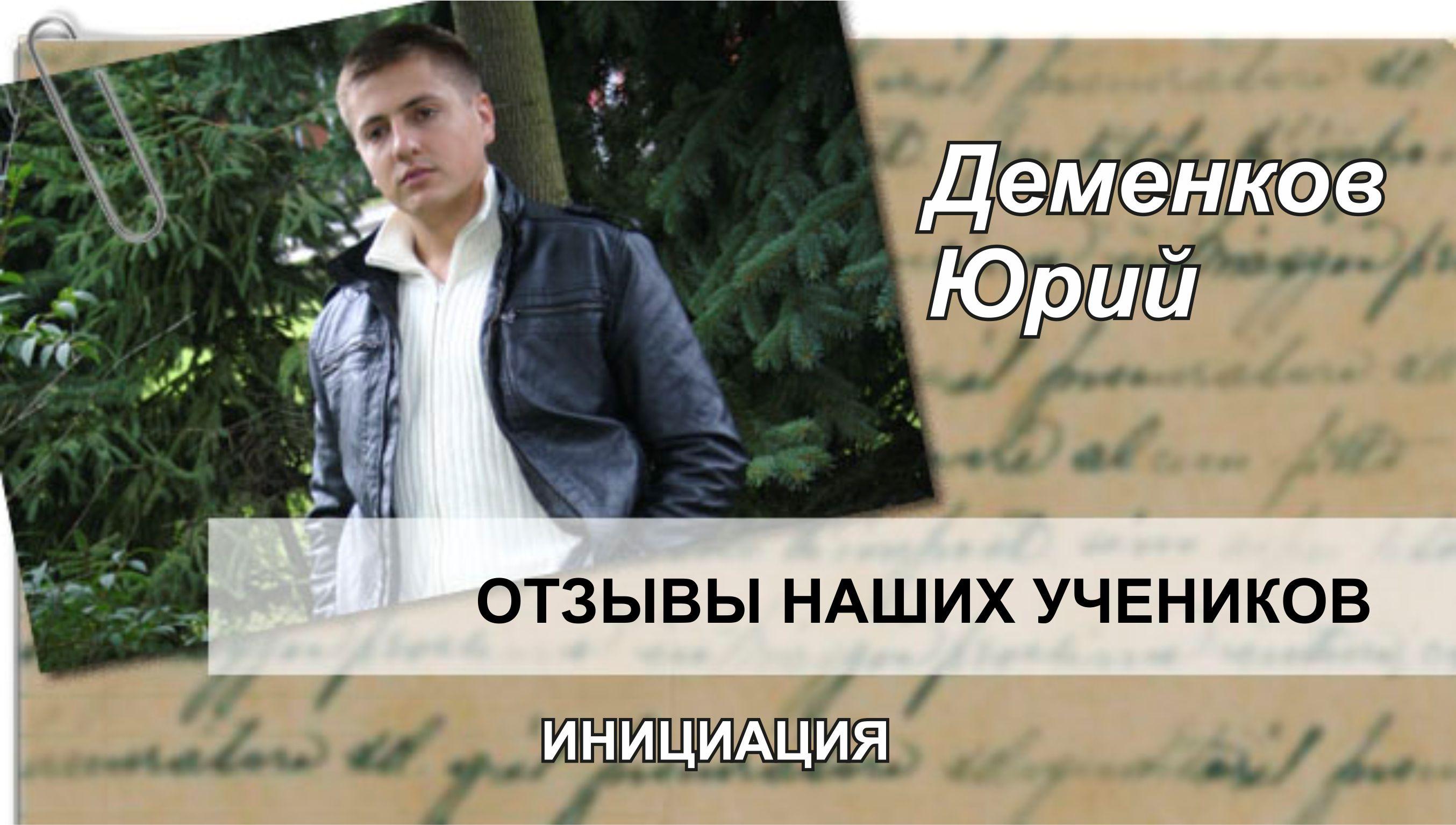 Деменков Юрий отзыв Инициация в Таро