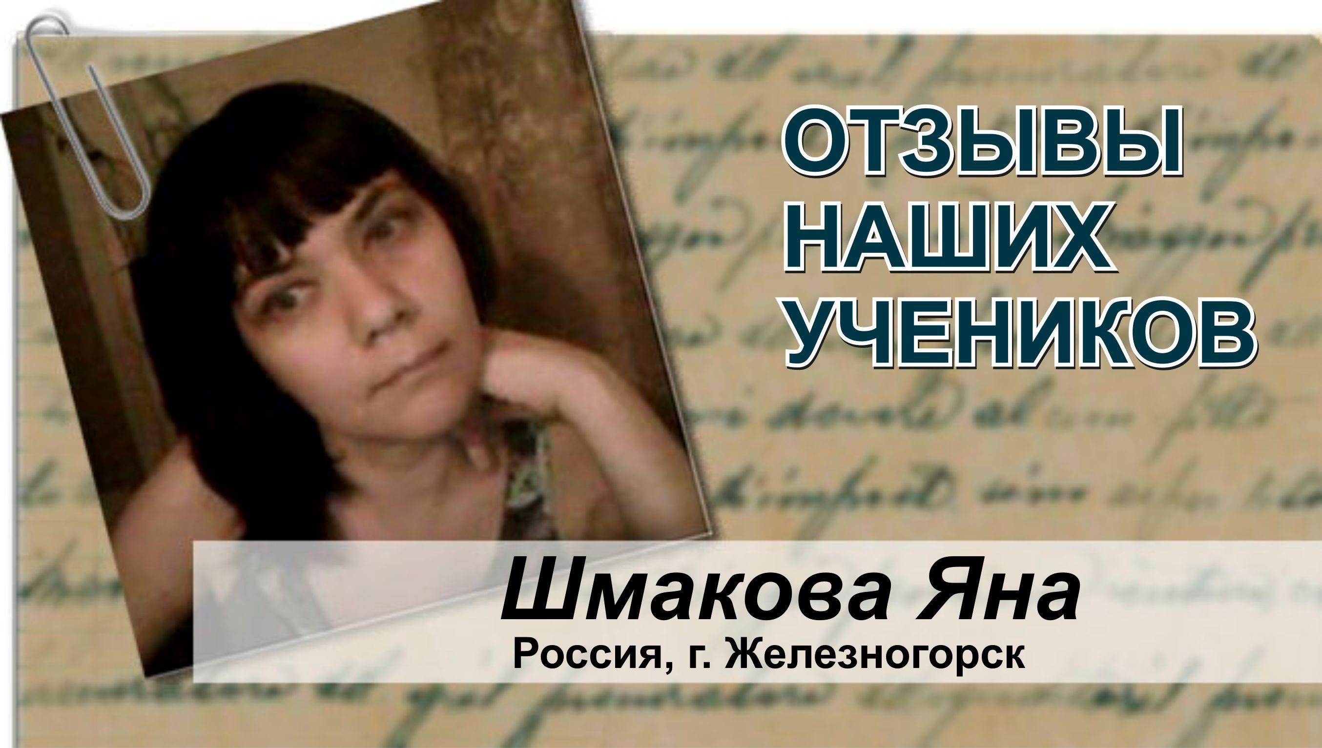 Шмакова Яна отзыв Экспресс метод