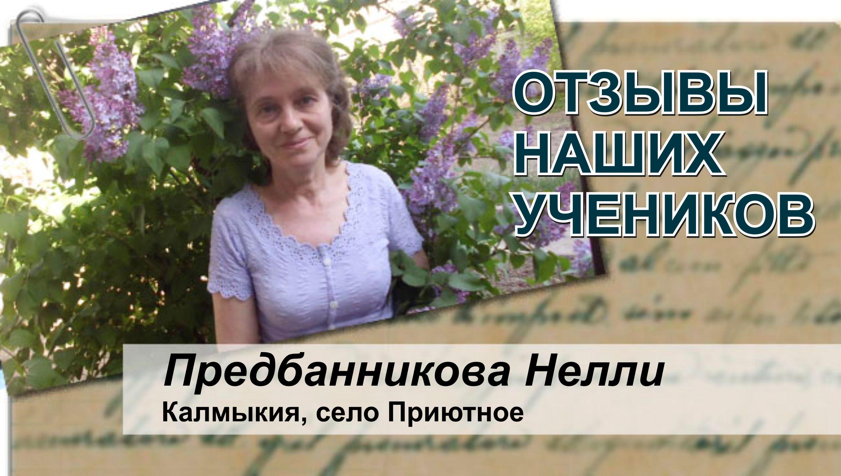 Предбанникова Нелли отзыв Таро Старт