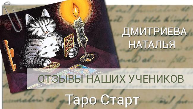 Дмитриева Наталья отзыв Таро Старт