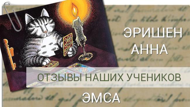 Эришен Анна отзав о РШТ курс ЭМСА