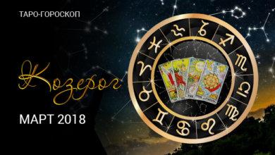 Таро гороскоп для Козерогов на март 2018 года