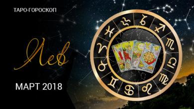 Таро гороскоп для Львов на март 2018 года