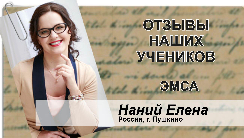 Нинай Елена отзыв ЭМСА
