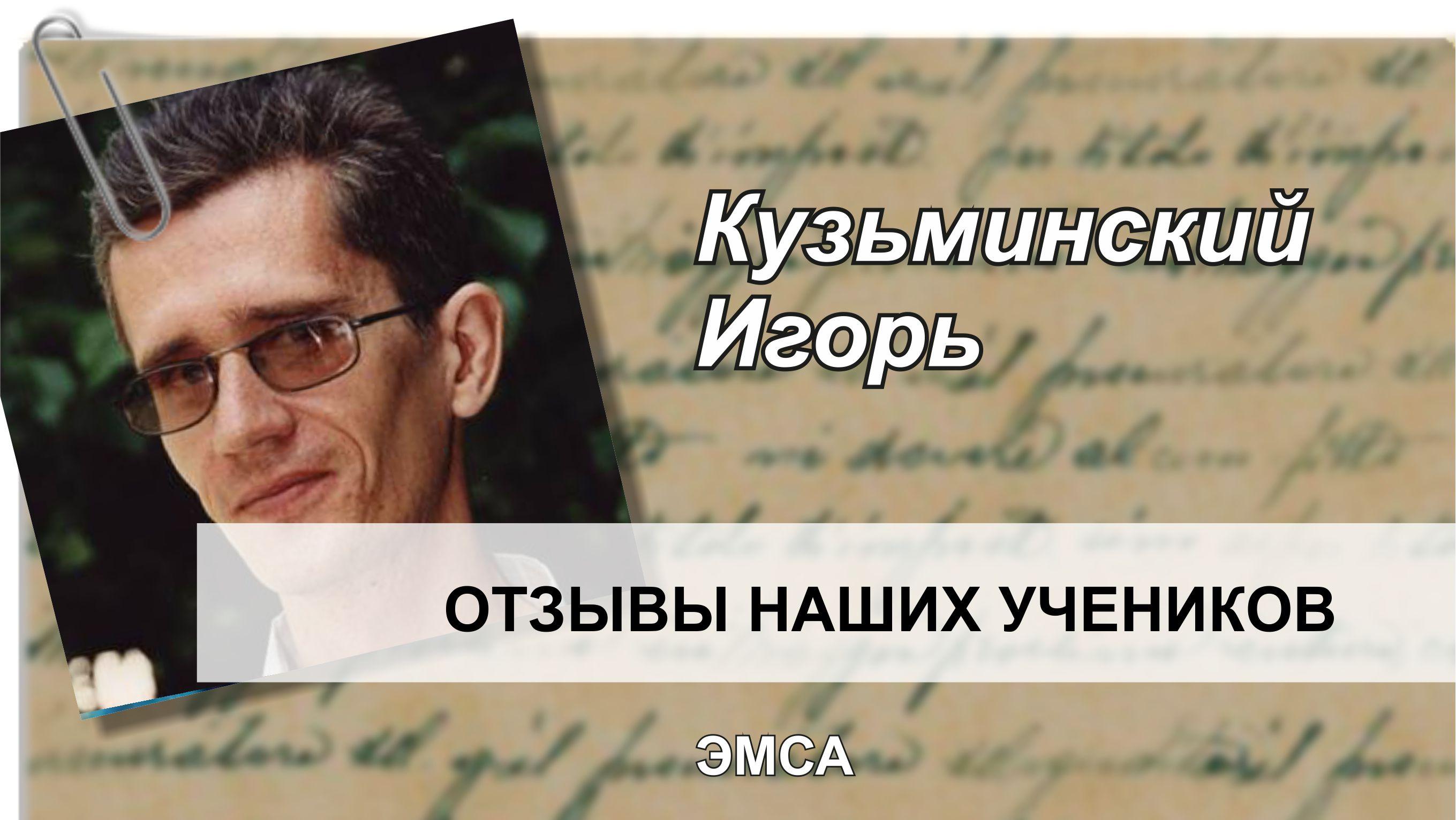 Кузьминский Игорь отзыв ЭМСА
