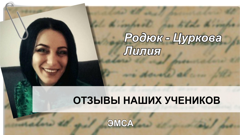 Родюк-Цуркова Лилия отзыв ЭМСА