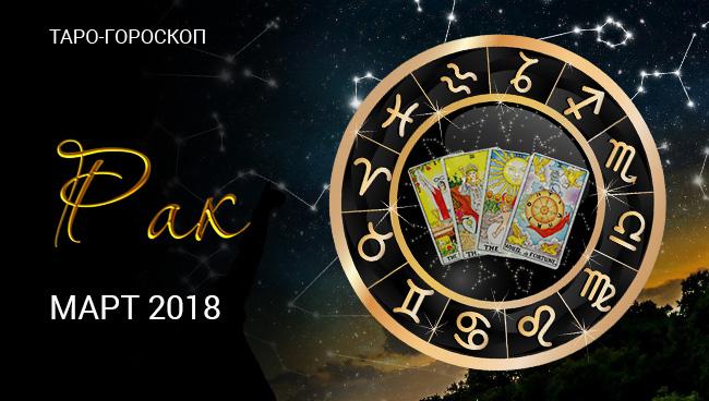 Таро гороскоп для Раков на март 2018 года