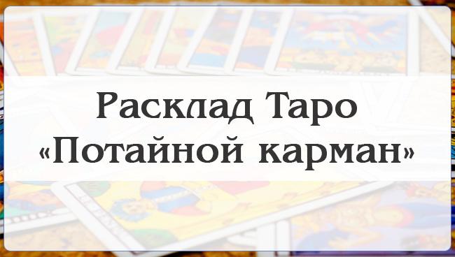 Расклад Таро Потайной карман