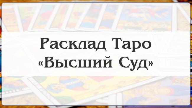 Значение карт таро высший суд гадания на 36 игральных картах