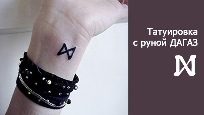 Руна Дагаз тату/татуировка