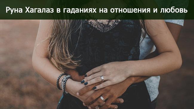 Руна Хагалаз значение в гадании на отношения, любовь