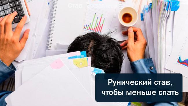 Рунический став, чтоб меньше спать