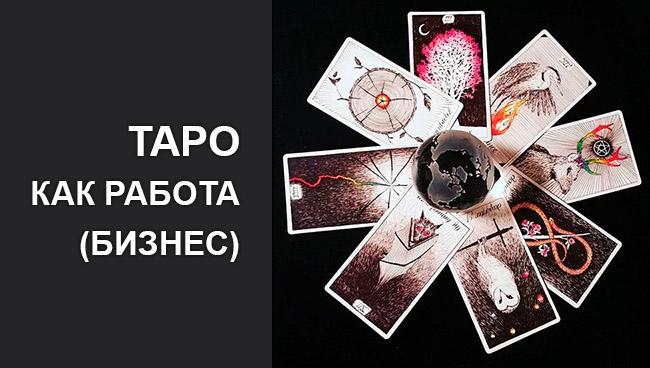 Гадание таро онлайн бесплатно бизнес астро таро гадание
