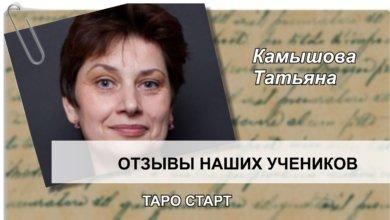 Камышова Татьяна отзыв Таро Старт